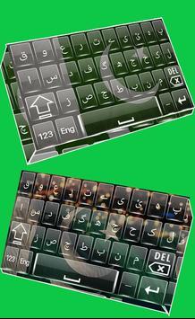 Pak Flags Urdu Keyboard screenshot 1