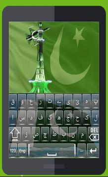 Pak Flags Urdu Keyboard Screenshot 3