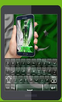 Pak Flags Urdu Keyboard Screenshot 4
