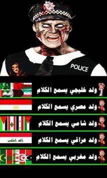 شرطة الاطفال المرعبة +16 apk screenshot