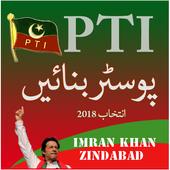 PTI Poster Maker icon
