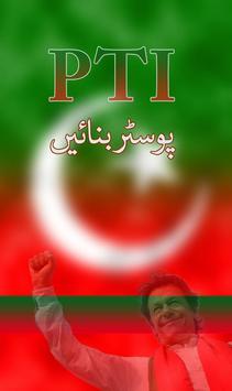 PTI Poster Maker screenshot 3