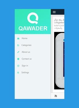 Qawader كوادر screenshot 3