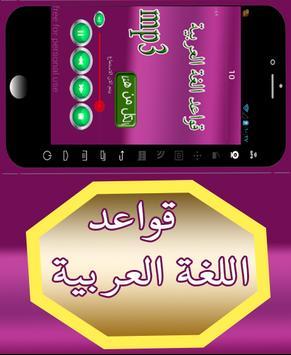 قواعد اللغة العربية poster