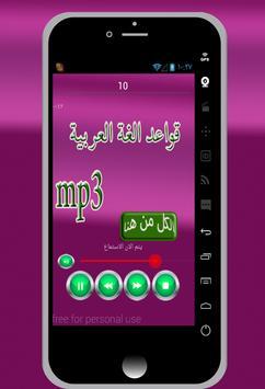 قواعد اللغة العربية apk screenshot