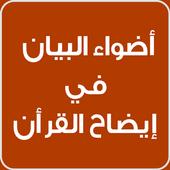 أضواء البيان في إيضاح القرآن icon