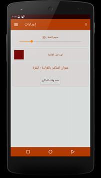 أضواء البيان في إيضاح القرآن screenshot 3