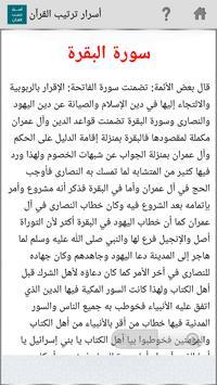 أسرار ترتيب القرآن screenshot 3