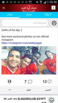 الدوري المصري screenshot 1