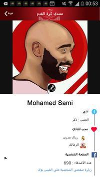 الدوري المصري screenshot 3