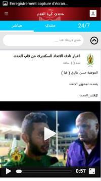 الدوري المصري screenshot 5