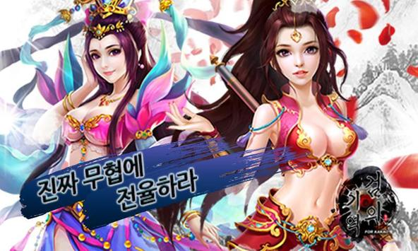 검의 기억 for Kakao apk screenshot