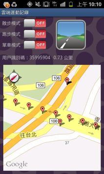 雲端運動記錄 screenshot 1