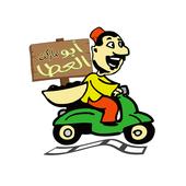 ابو العطا ماركت icon