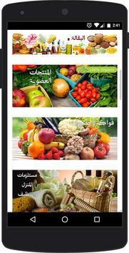 ابو العطا ماركت apk screenshot