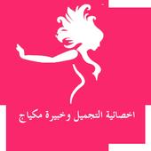 اخصائية التجميل وخبيرة مكياج icon