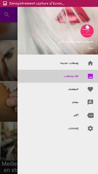 اخصائية التجميل وخبيرة مكياج screenshot 6