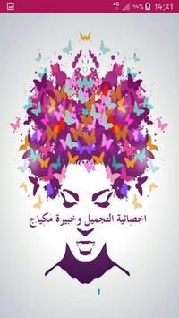 اخصائية التجميل وخبيرة مكياج poster