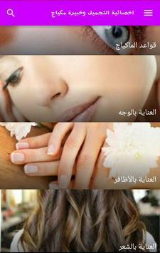 اخصائية التجميل وخبيرة مكياج screenshot 3