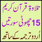 Audio Basit Urdu Quran Surah