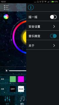 Magic Sports(发光鞋灯) screenshot 2