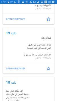 نكت عمر apk screenshot