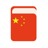 Learn Chinese Free - Chinese learning No AD icon