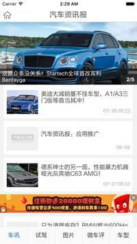 汽車資訊報-IT手機汽車頭條 科技資訊報價大全汽車之家 screenshot 1