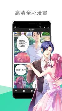 漫咖 Comics - Manga,Novel and Stories apk screenshot