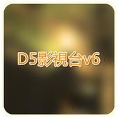 D5影視台! icon