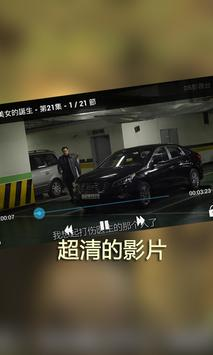 D5影視台! apk screenshot