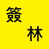 簽林是一個求簽專用的軟件,其中的簽都是用三個銅錢便能運算出結果。 icon