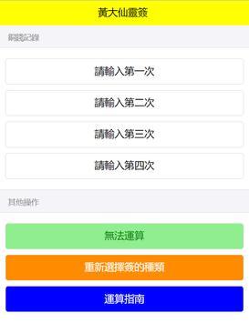 簽林是一個求簽專用的軟件,其中的簽都是用三個銅錢便能運算出結果。 apk screenshot