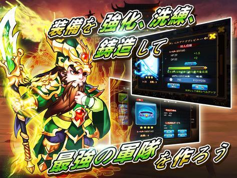 乱闘三国ー戦国武将が大乱入 screenshot 13