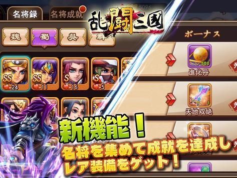 乱闘三国ー戦国武将が大乱入 screenshot 15