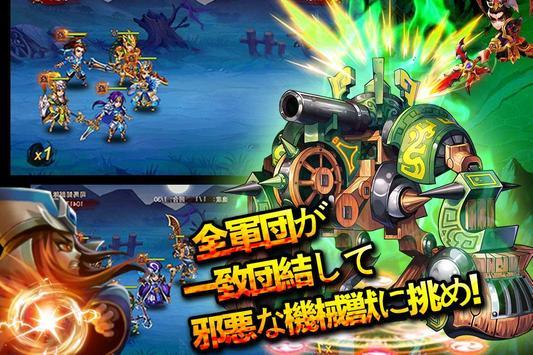 乱闘三国ー戦国武将が大乱入 screenshot 4