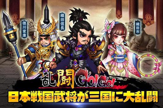 乱闘Go!Go! poster