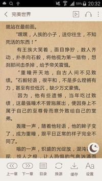 好搜小说-免费小说-电子书阅读器-TXT小说下载-玄幻言情 screenshot 5