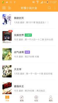 好搜小说-免费小说-电子书阅读器-TXT小说下载-玄幻言情 poster