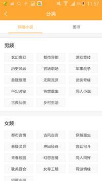 好搜小说-免费小说-电子书阅读器-TXT小说下载-玄幻言情 screenshot 3