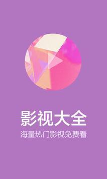 影視大全 最新電影電視劇日韓美劇 poster