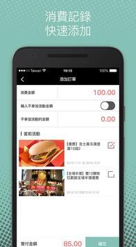 康淘 商戶 screenshot 3