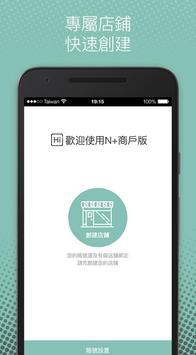 康淘 商戶 screenshot 1