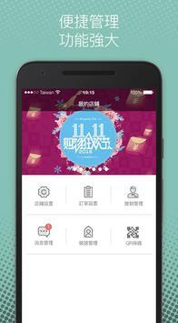 康淘 商戶 screenshot 2