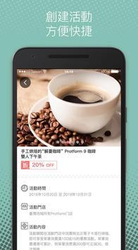 康淘 商戶 screenshot 4