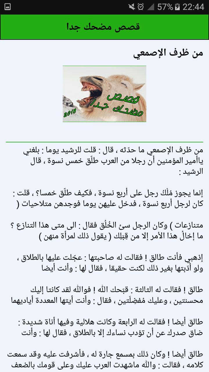 10 نكت سعودية بدوية جديدة