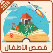 قصص اطفال ممتعة 2020 icon