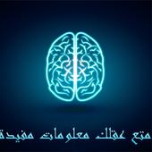 متع عقلك معلومات مفيدة icon