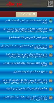 متع عقلك معلومات مفيدة apk screenshot