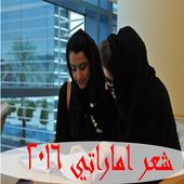 شعر اماراتي 2016 icon